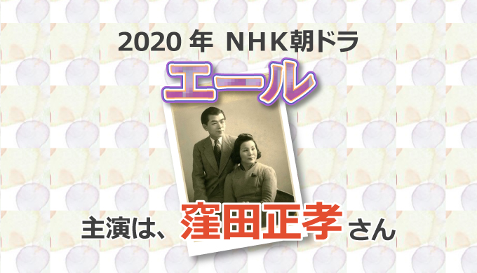 2020年のNHK朝ドラ「エール」の主演は窪田正孝さんに決定