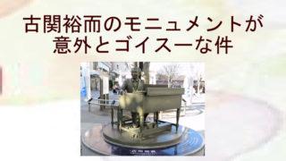 福島にある古関裕而のモニュメントに癒される!13時間居ても飽きない!?