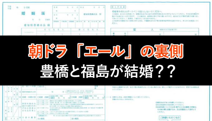 NHK朝ドラ「エール」の裏側には豊橋と福島の結婚!?