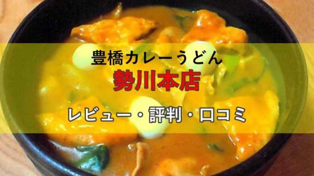 勢川本店の豊橋カレーうどんを食べたガチレビュー・評判・口コミ