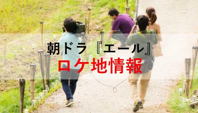 【最新】朝ドラ『エール』のロケ地情報まとめ【豊橋】