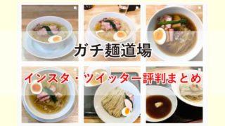 ミシュラン1つ星「ガチ麺道場」のインスタ・ツイッターの評判をまとめたよ!