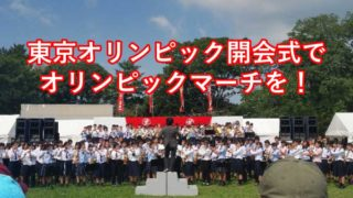 東京オリンピック開会式で豊橋と福島の吹奏楽団によるオリンピック・マーチの演奏を願う記事