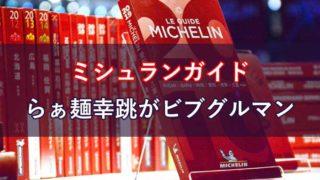 祝・豊橋の「らぁ麺幸跳」がミシュランガイドのビブグルマンに!