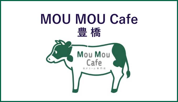 Mou Mou Cafe 豊橋|生クリーム専門店のシフォンケーキが美味!