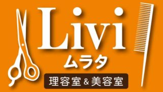 Liviムラタ|豊橋にある顔そり(シェービング)もできる美容室