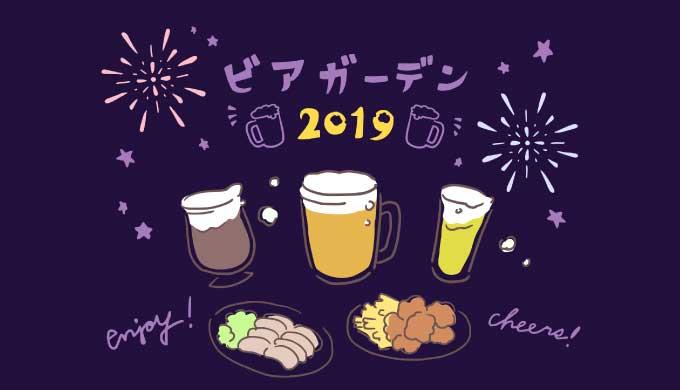 【2019年最新版】豊橋のビアガーデン、おすすめ店やメニュー・料金まとめ