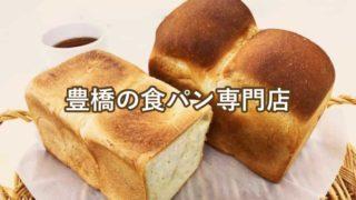 豊橋の高級・食パン専門店を地元民がまとめたよ~食べ比べしよう~