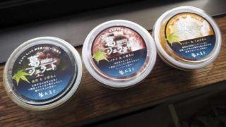 豊橋にあるお亀堂の『葛(くず)ジェラート』の食感が新しいと大人気!