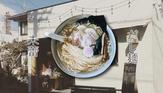 【蒲郡のラーメン】だし麺・未蕾(みらい)の評判・口コミまとめ【インスタ・ツイッター】