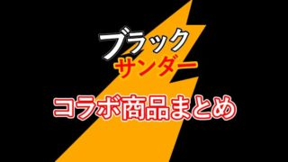 【豊橋限定】ブラックサンダーとの人気コラボ商品をまとめたよ!