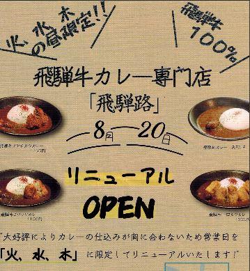 飛騨牛カレー専門店
