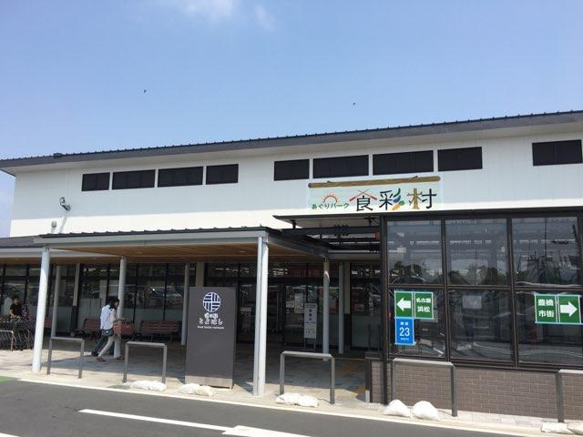 あぐりパーク食彩村