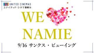 【豊橋】WE LOVE NAMIE サンクス・ビューイング、ユナイテッドシネマ豊橋18で9/16上映