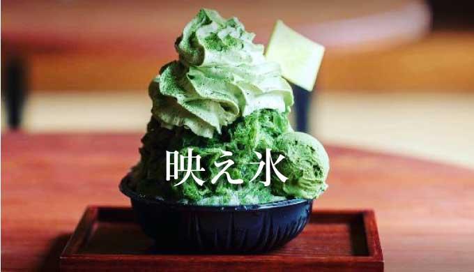 【西尾のかき氷】おすすめ15選、エスプーマな映え氷を一挙公開!