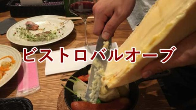 【AUBE】蒲郡のビストロバルオーブで本格イタリアンとフレンチを食べてきた
