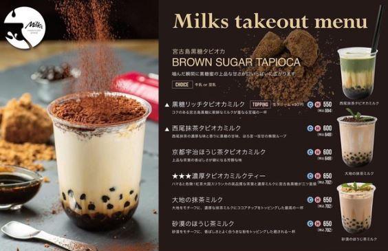 milks(ミルクス)豊橋