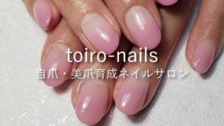 豊橋のネイルサロン「トイロネイルズ(toiro-nails)」の爪の長さだし(自爪育成)がすごい!