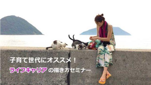 ママにおすすめ!小林希さんの講演会が豊橋商工会議所で開催されるよ!