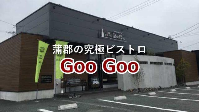 【個室あり】蒲郡のGooGoo(グーグー)のランチは子供と行けてオススメ!