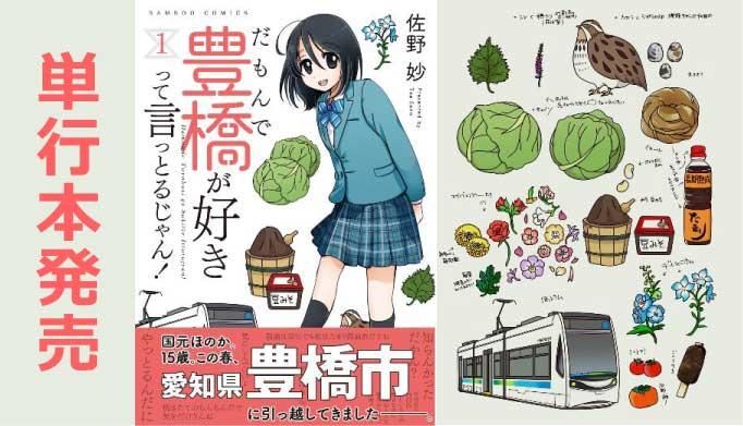 佐野妙さん漫画「だもんで豊橋が好きって言っとるじゃん!」単行本発売!