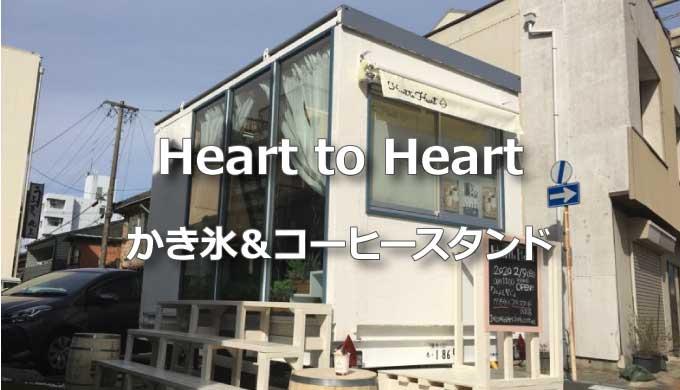 【Heart to Heart(HtH)】豊橋の飛騨路横のかき氷&コーヒースタンドに行ってきた
