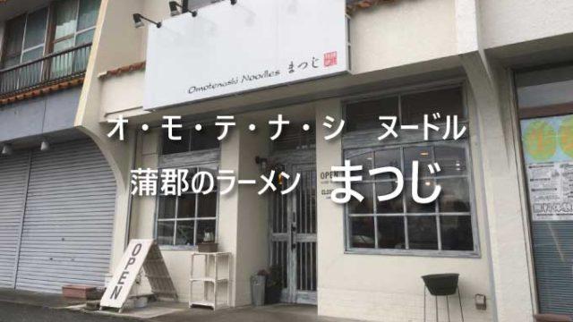 【まつじ】蒲郡のカジュアルなラーメン店に行ってきた【レビュー】