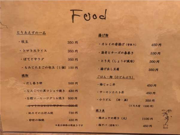 noha菜(ノハナ)|蒲郡駅前すぐ!お酒とおばんざいでほっこり気分
