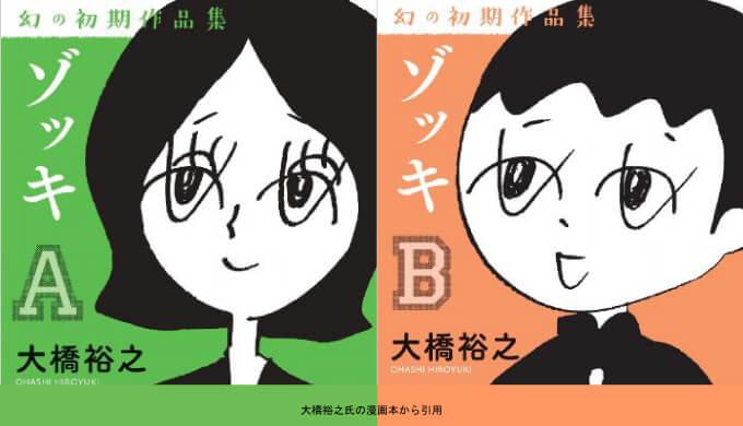 【超網羅】映画「ゾッキ」のロケ地紹介特設ページ