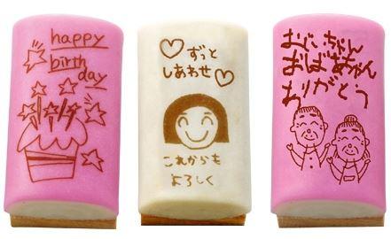 豊橋のヤマサちくわのメッセージ蒲鉾がが楽しい!プレゼントにおすすめ