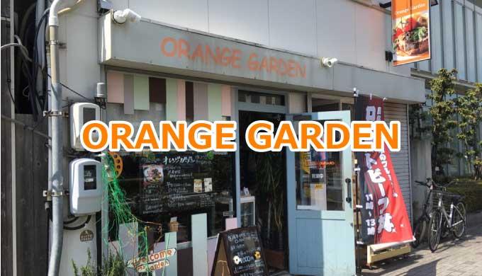 豊橋のオレンジガーデン、テイクアウトできるランチをスタート