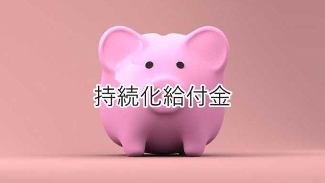 【持続化給付金】条件・申込方法(手続き)など最新情報まとめ(経済産業省補正予算)