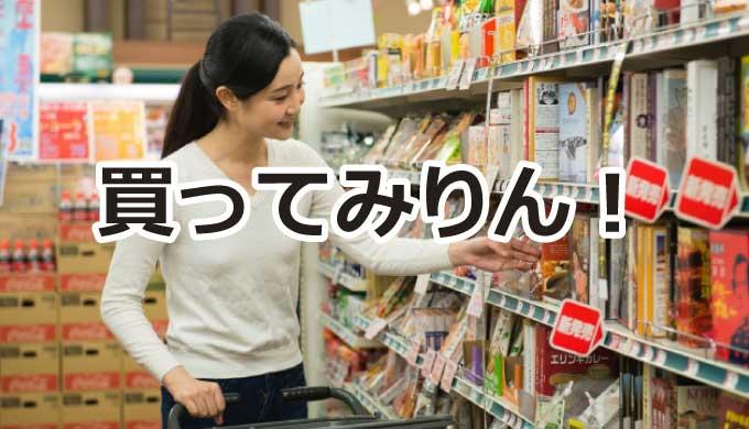 【買ってみりん!】三河の地域グルメ・商品・サービス一覧【打倒コロナ】