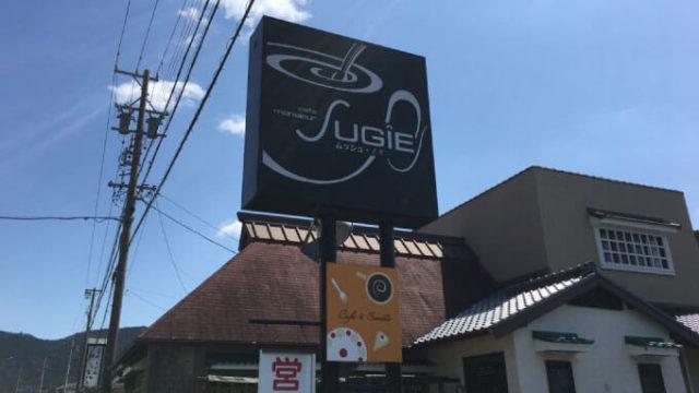 豊橋・多米のカフェ「ムッシュ・スギ」のフレンチトーストモーニングを食べてきた!
