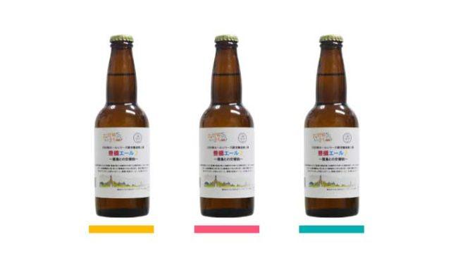 朝ドラ「エール」豊橋のクラフトビールなど関連商品まとめ